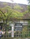 Shirakawagou1